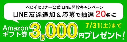 【セミナー公式LINE開設キャンペーン】