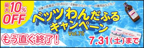 \最大10%OFF/【ベッツわんだふるキャンペーン vol.75】商品点数900点以上! 〜7/31(土)まで!!