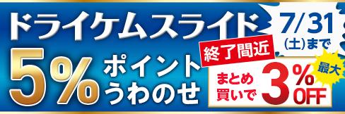 \5%ポイントUP!/【ドライケムスライドキャンペーン】★まとめ買いで最大3%OFF!★~7/31(土)まで!
