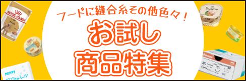 【お試し商品特集】サプリメント・縫合糸・フードその他色々!分割・単品販売が大集合!!