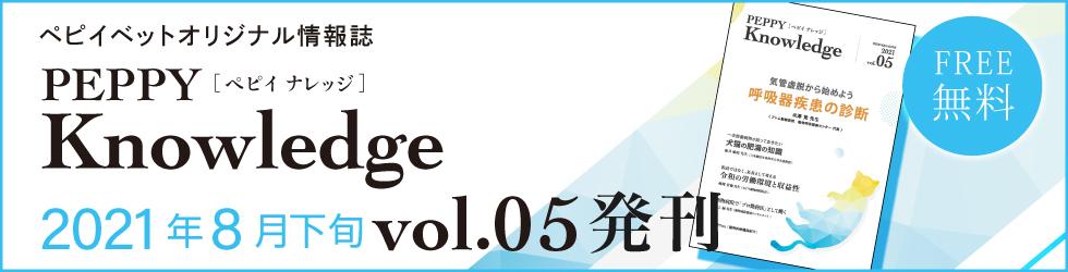 オリジナル情報誌【PEPPY Kowledge~ペピイナレッジ~vol.5】2021年8月下旬発刊!!
