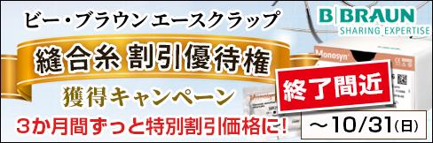【ビー・ブラウンエースクラップ縫合糸 割引優待権 獲得キャンペーン】~10/31(日)まで!!