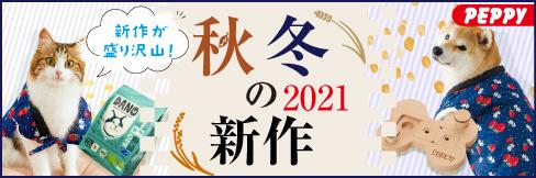【ペピイ秋冬の新作~FOR DOG~】PEPPYペット用品★犬用★秋冬の新商品が登場!!