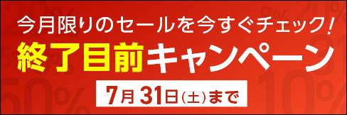 【終了目前!キャンペーン】今月限りのセールを今すぐチェック!! ~7/31(土)まで