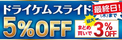 【ドライケムスライドキャンペーン】5%OFF!★まとめ買いで更に最大3%OFF!★~9/30(木)まで!
