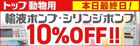 \10%OFF!/トップ動物用輸液ポンプ・シリンジポンプキャンペーン