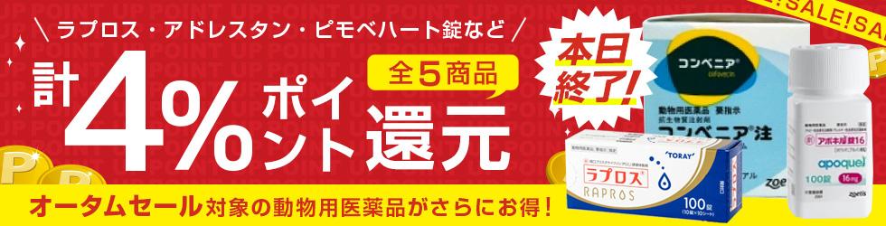 \計4%ポイントUP!/【オータムセール対象の動物用医薬品5商品が更にポイントアップ!】〜9/30(木)まで!!