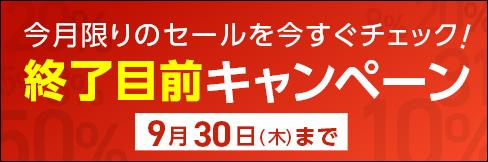 【終了目前!キャンペーン】今月限りのセールを今すぐチェック!! ~9/30(木)まで