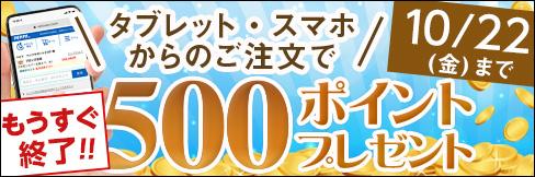 【タブレット・スマホ購入キャンペーン】対象者全員★500ポイント貰える★~10/22(金)まで!!