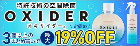 新商品《オキサイダー》★まとめ買いで\最大19%OFF!/★特許技術の空間除菌が新登場!!