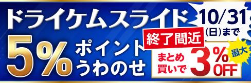 \5%ポイントUP!/【ドライケムスライドキャンペーン】★まとめ買いで更に最大3%OFF!★~10/31(日)まで!