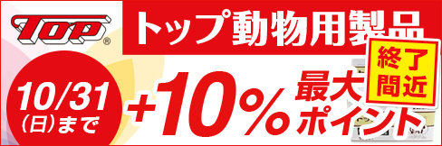 \最大10%ポイントUP!/【トップ動物用製品キャンペーン】〜10/31(日)まで!!