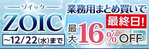 まとめ買いで\最大16%OFF/【ZOIC -ゾイック- 業務用シャンプー】サンクスキャンペーン! ~12/22(水)まで