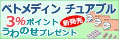 【新発売】ベトメディン チュアブル3%ベッツポイントうわのせプレゼント
