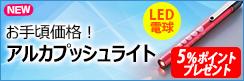 ソフトLEDアルカプッシュライト5%ポイントうわのせプレゼント!