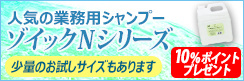 ゾイックNシリーズ10%ポイントうわのせプレゼント!