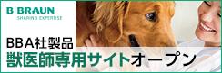 ビー・ブラウンエースクラップ社製品 獣医師専用スペシャルサイト オープン