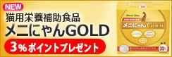 《新商品》メニにゃんGOLD3%ポイントうわのせプレゼント!