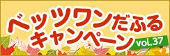 ベッツワンだふるキャンペーン vol.37