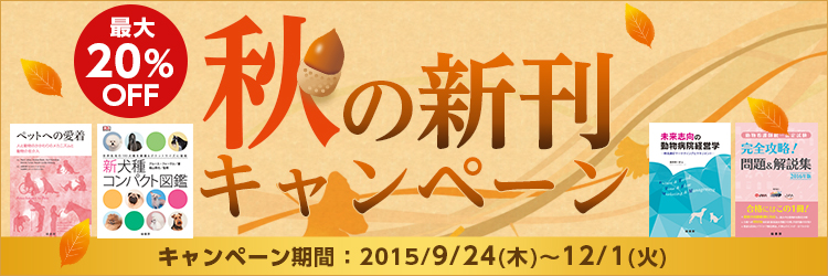 秋の新刊キャンペーン