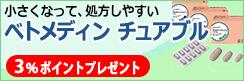 ベトメディン チュアブル3%ポイントうわのせプレゼント!