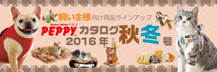 ペピイカタログ2016秋冬号 商品ラインアップ