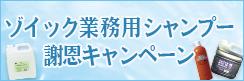 ゾイック業務用シャンプー謝恩キャンペーン