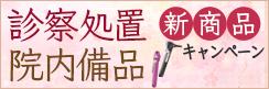 診察処置・院内備品の新商品キャンペーン