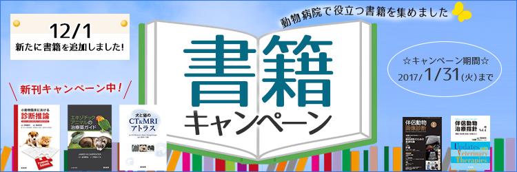 書籍キャンペーン