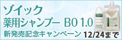 ゾイック薬用シャンプーBO1.0 新発売記念キャンペーン