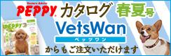 ペピイカタログ2017春夏号 犬用品商品ラインアップ