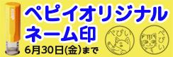 ワンちゃん、ネコちゃんオリジナル印6%OFFキャンペーン