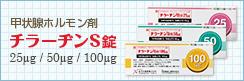 甲状腺ホルモン製剤 チラーヂン