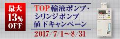 TOP輸液ポンプ・シリンジポンプキャンペーン