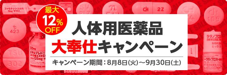 人体用医薬品大奉仕キャンペーン