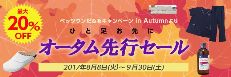 「ベッツワンだふるキャンペーン in Autumn」より先行プライスダウン!