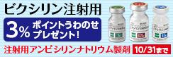 ビクシリン注射用 3%ポイントプレゼントキャンペーン