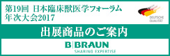 第19回 日本臨床獣医学フォーラム年次大会2017出展商品のご案内