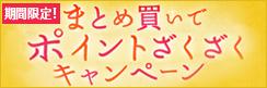 7日間限定★秋の特別企画!まとめ買いポイントざくざくキャンペーン