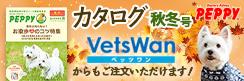 ペピイカタログ2017秋冬号 犬用品商品ラインアップ