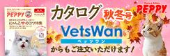 ペピイカタログ2017秋冬号 猫用品商品ラインアップ