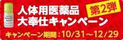 人体用医薬品大奉仕キャンペーン[第2弾]