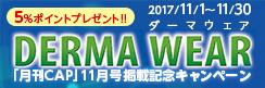 「月刊CAP」掲載記念キャンペーン