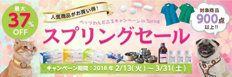 春の大型セール★スプリングセール~ベッツワンだふるキャンペーン in Spring2018~