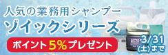 5%ポイントプレゼント★ゾイック業務用シャンプー謝恩キャンペーン