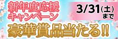 新年度応援キャンペーン★551の豚まんや世界初の水洗いクリーナーヘッド「スイトル」が当たる!!