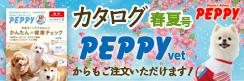 ペピイカタログ2018春夏号★犬用品商品ラインアップ