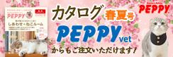 ペピイカタログ2018春夏号★猫用品商品ラインアップ