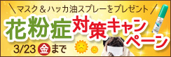 期間中5万円以上お買い上げの方の中から先着で当たる★花粉症対策キャンペーン