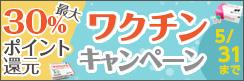 最大30%ポイントプレゼント☆春からはじめよう♪ ワクチンキャンペーン